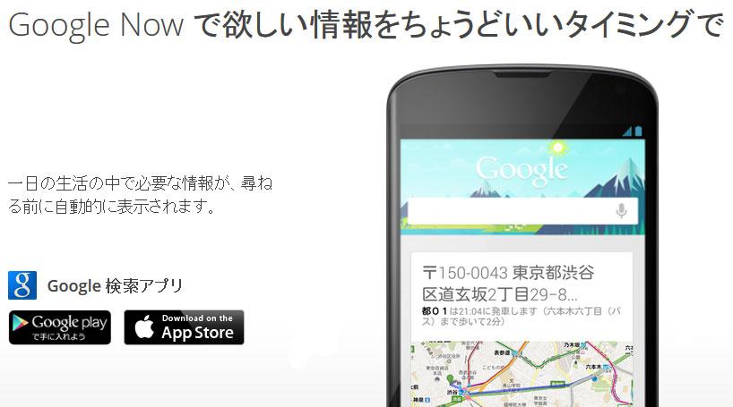 googlenow-0430
