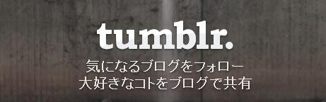 Tumblr130520