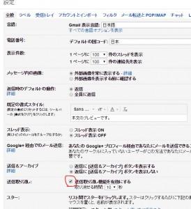 gmail_torikeshi